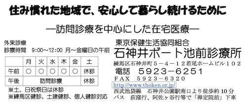 121005石神井ボート池前診療所.jpg
