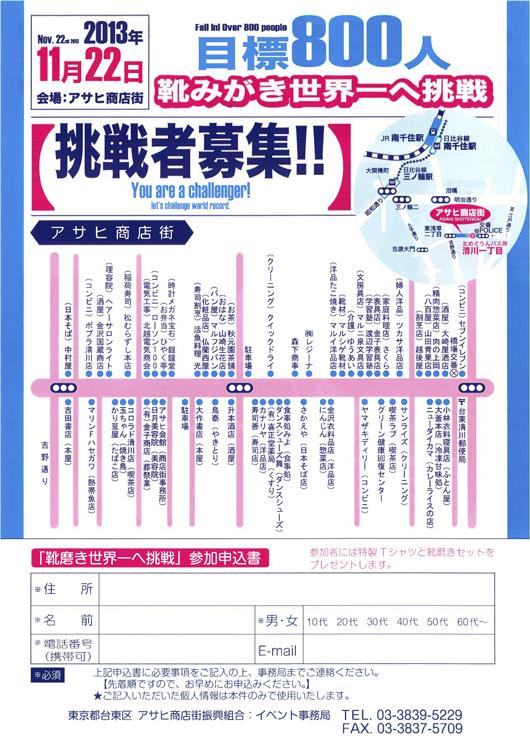1310挑戦者募集 靴磨き/アサヒ商店街連合会 台東区2.jpg