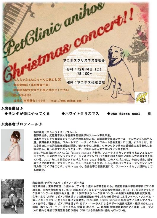 1312クリスマスコンサート.jpg