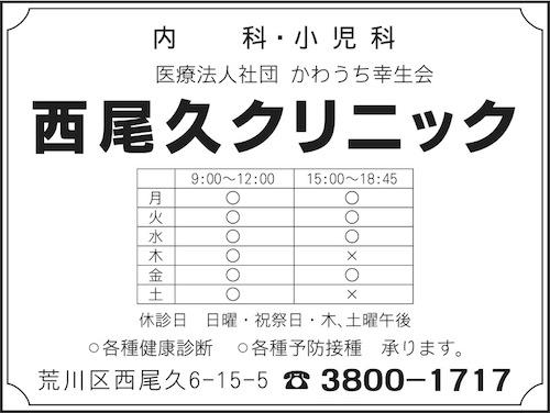 1501西尾久クリニック.jpg