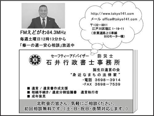 180628ishiigyoseisyoshi.jpg
