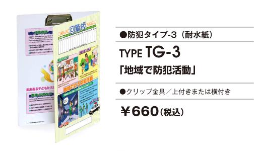 type TG3