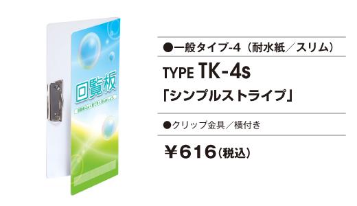 type TK4s