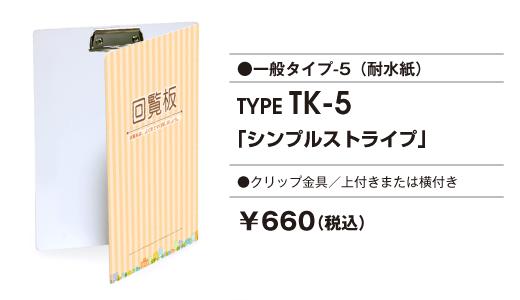 type TK5