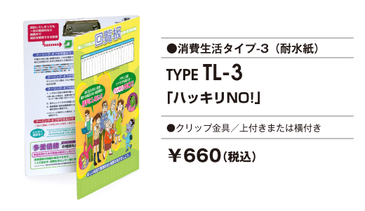 type TL3