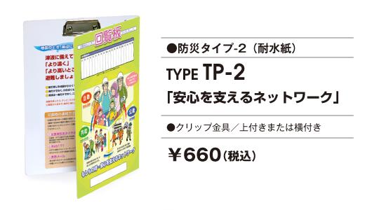 type TP2