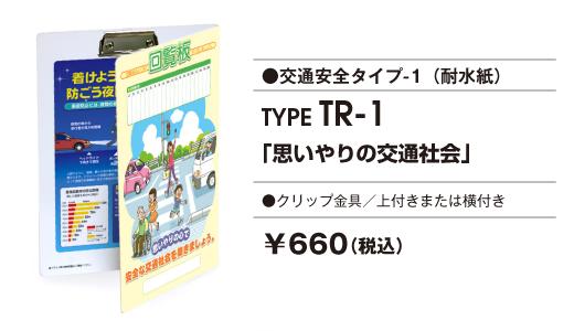 type TR1
