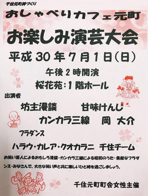 20180615_senjumotomachi_001.jpg
