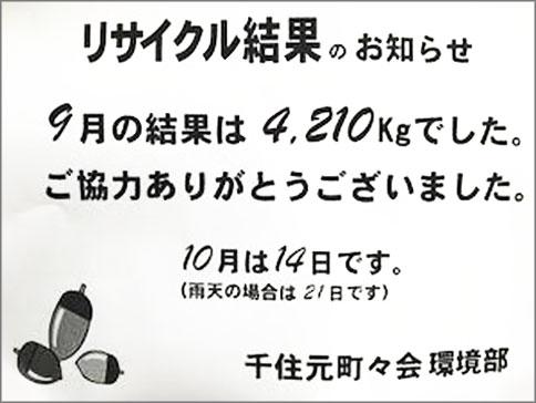 20180925_senjumotomachi_01.jpg