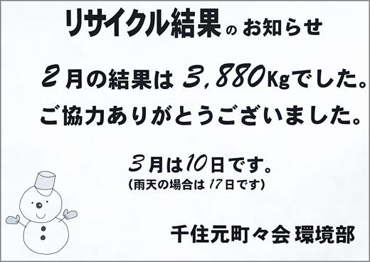 20190225_senjumotomachi_01.jpg