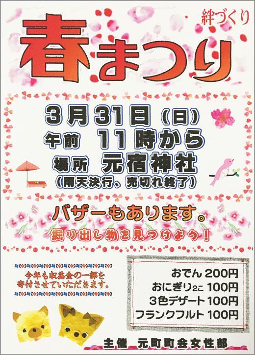 20190314_motomachi_01.jpg