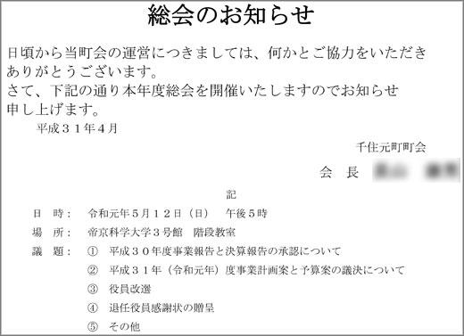 20190424_senjumotomachi_01.jpg