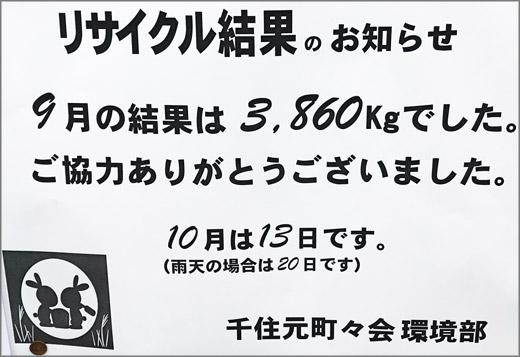 20190925_senjumotomachi_01.jpg