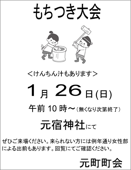 20200114_senjumotomachi_01.jpg