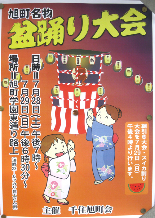120728盆踊り大会/千住旭町会.jpg
