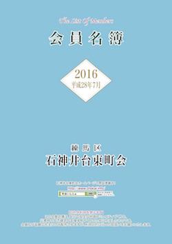 1607shakujii_hyo.jpg
