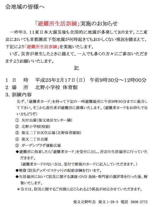 避難所生活訓練実施のお知らせs.jpg