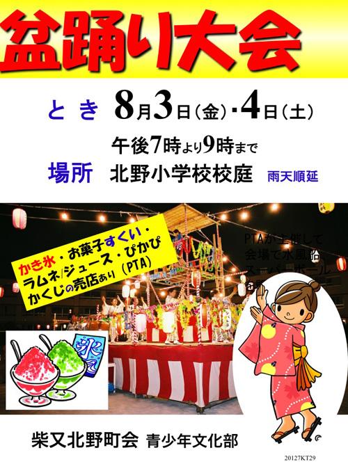 1207盆踊り大会/柴又北野町会.jpg