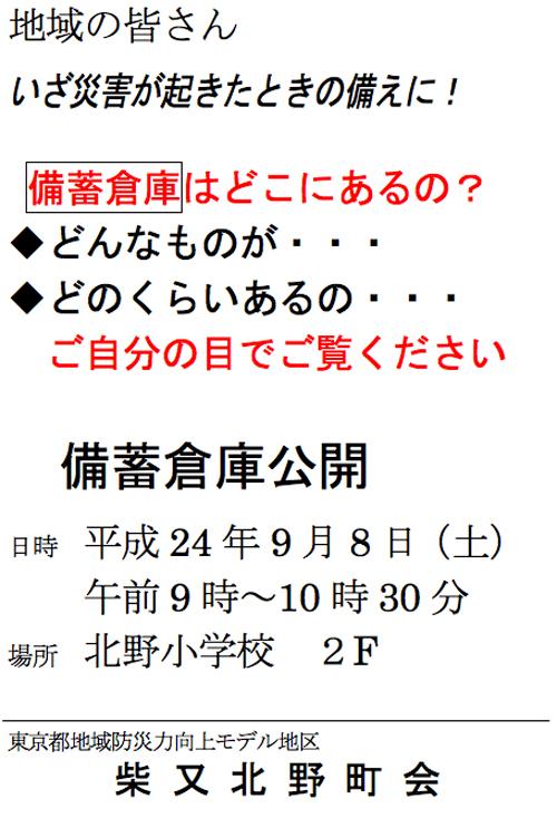 1208備蓄倉庫/柴又北野町会.jpg