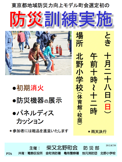 24年防災訓練ポスター/柴又北野町会.jpg
