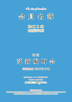 1905shibashinbori hyo.png