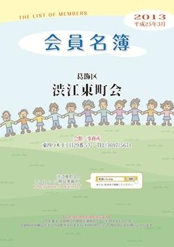 1304渋江表紙1-4★.jpg