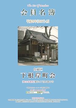 1704shinmonegishi_hyo.jpg