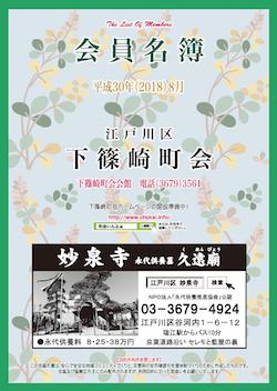 1809shimoshinozaki hyo.png