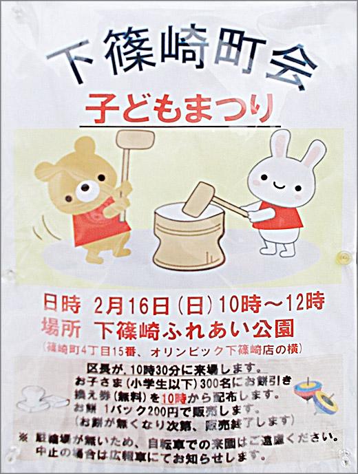 20200214_shimoshinozaki_01.jpg