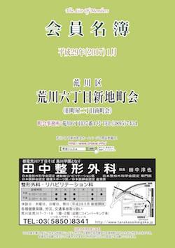 1702shinchi_hyo.jpg