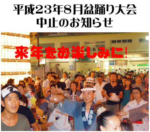 平成23年8月の盆踊り大会.jpg