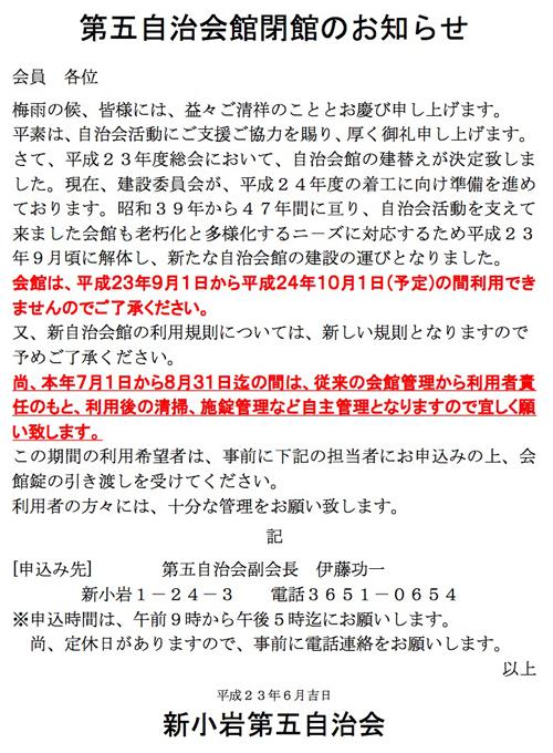 第五自治会館利用のお知らせ.jpg