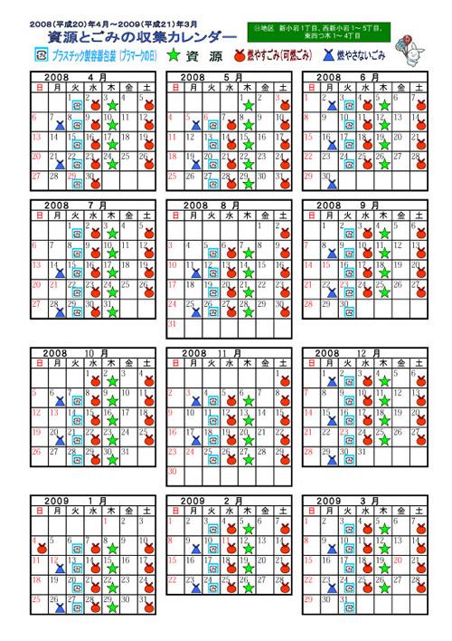 葛飾 区 ゴミ カレンダー