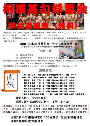1107相撲甚句勉強会ポスタ-_300.jpg