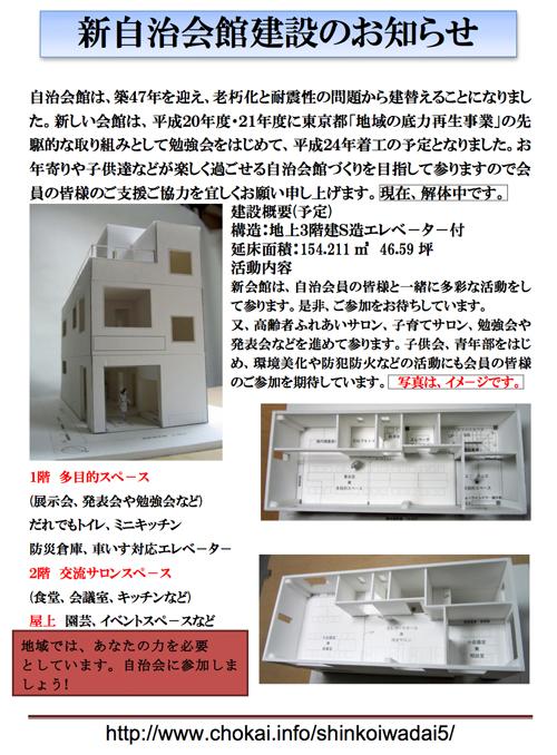 1108新自治会館建設のお知らせ2/新小岩5.jpg