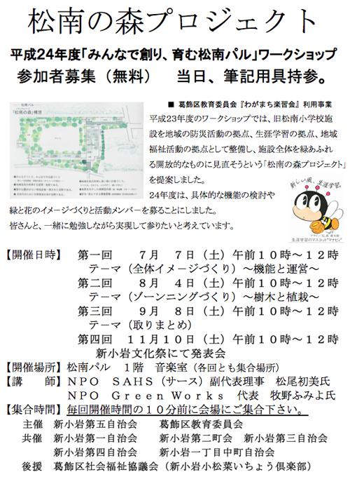 1206わがまち楽習会ポスタ-2012.jpg