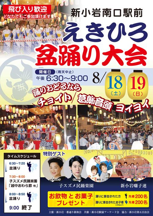12082012盆踊り大会ポスタ-/新小岩第五自治会.jpg