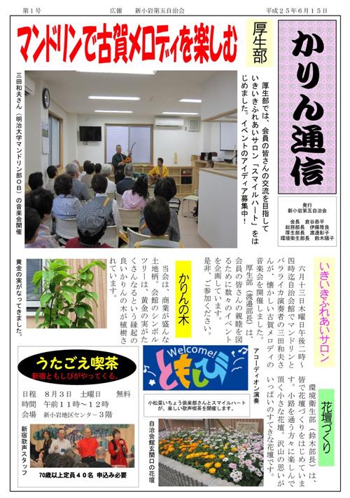 1306第五自治会広報誌 6月.jpg