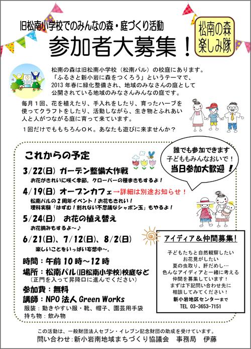 2015-02まとめ-チラシ.jpg