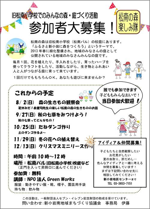 20150723_shinkoiwa5_001.jpg