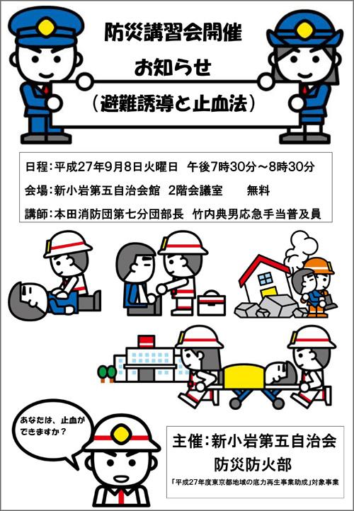 20150827_shinkoiwa5_0001.jpg