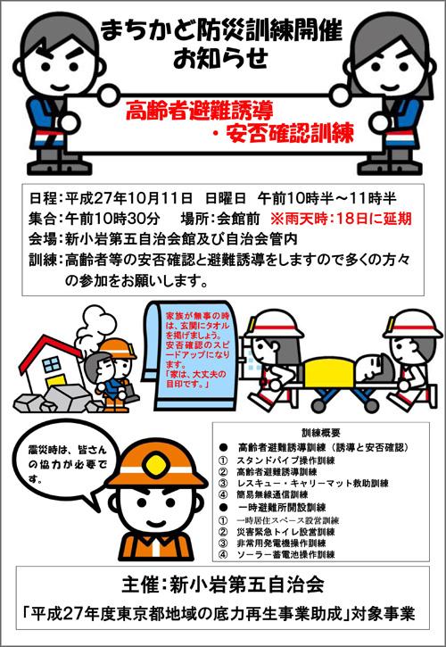 20150911_shinkoiwa5_001.jpg