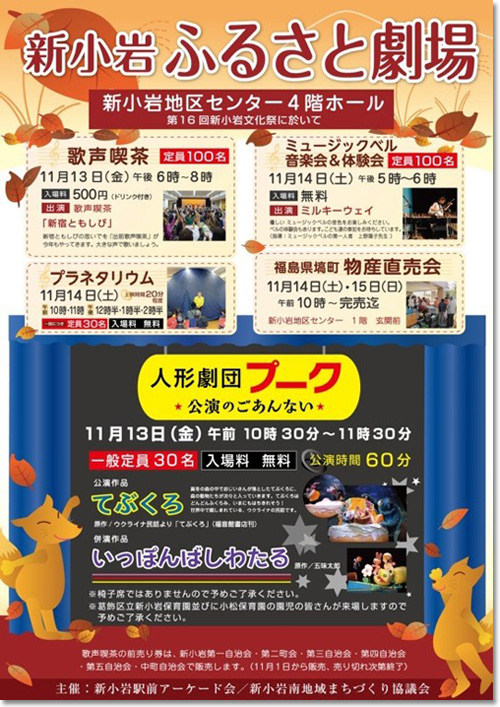 20151009_shinkoiwa5_002.jpg
