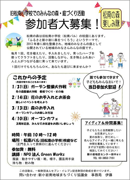 20151215_shinkoiwa5_001.jpg