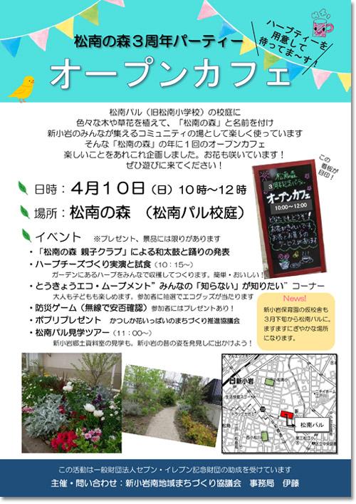 20160226_shinkoiwa5_001.jpg