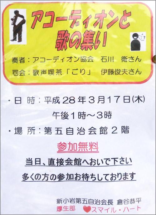 20160307_shinkoiwa5_001.jpg