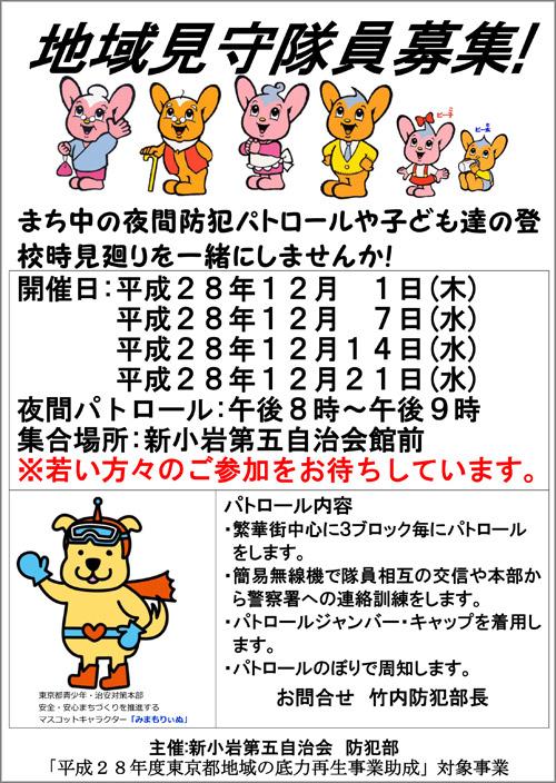 20161012_shinkoiwa5_001.jpg