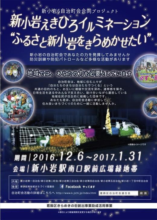 20161202_shinkoiwa5_005.jpg