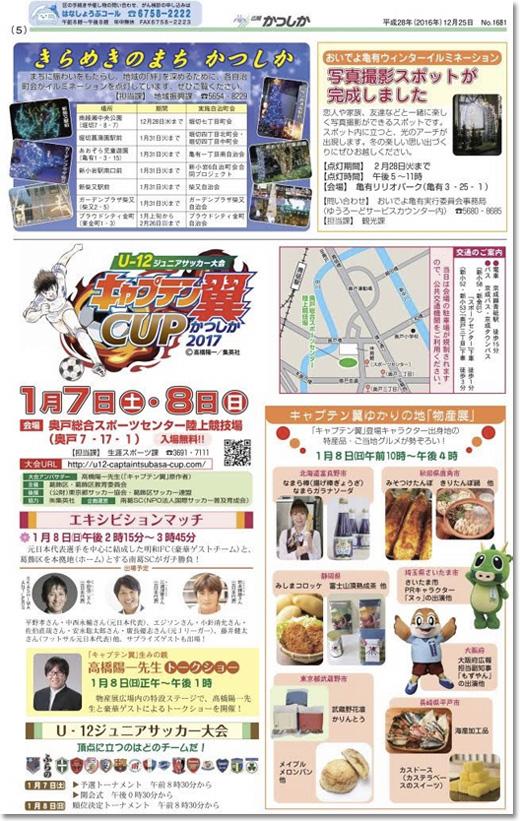 20161226_shinkoiwa5_001.jpg