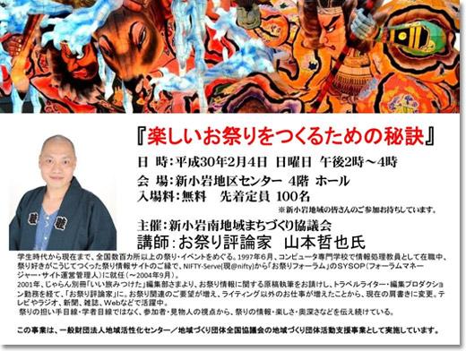 20180115_shinkoiwa5_001.jpg